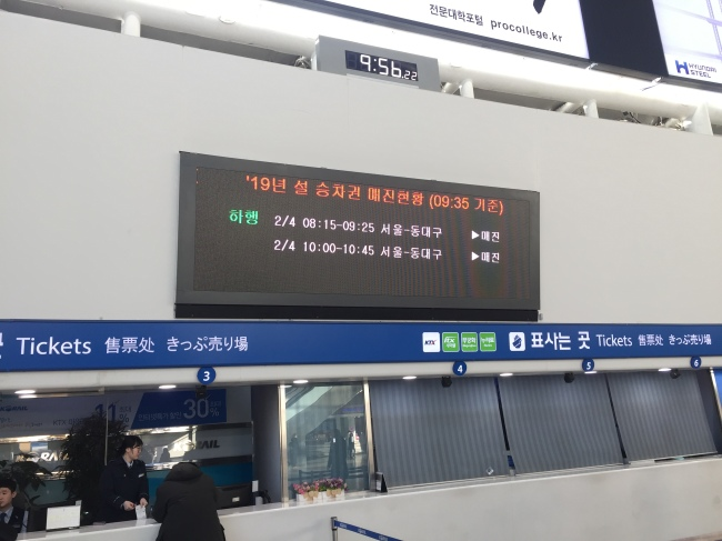 A signboard at Seoul Station's ticket office shows tickets bound for Daegu are sold out. (Park Ju-young / The Korea Herald)