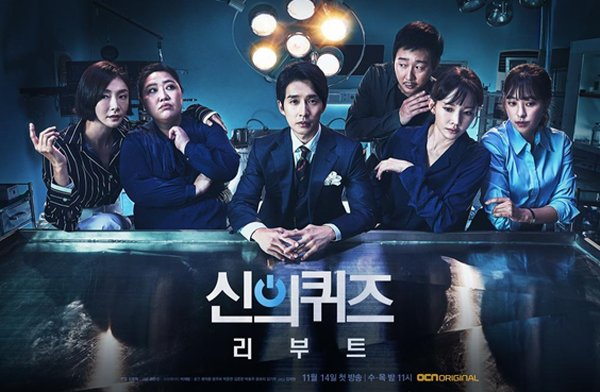 Quiz of God: Reboot. (OCN)
