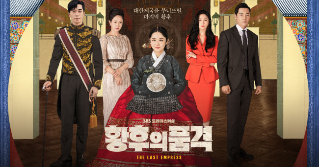 The Last Empress. (SBS)