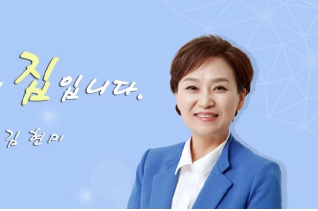 Land Minister Kim Hyun-mee (Government Sejong Complex homepage)