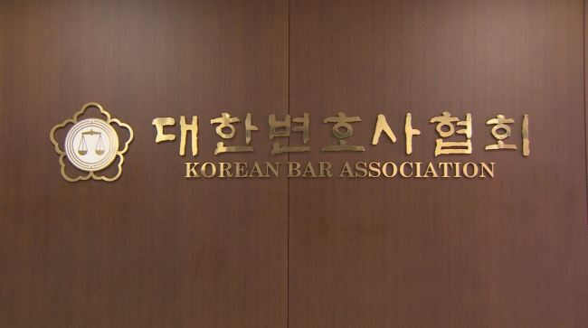 Korean Bar Association (Yonhap)