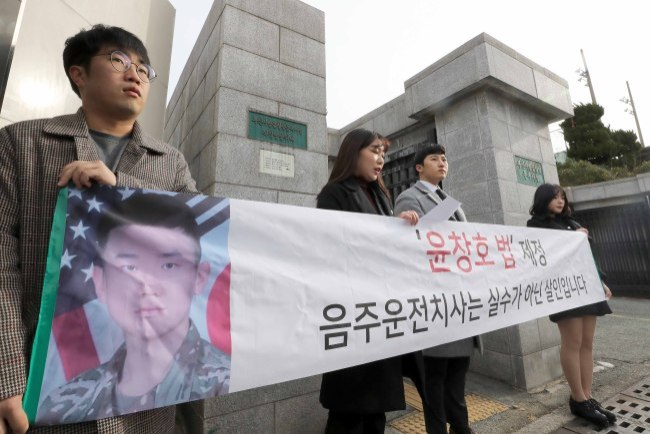 Yoon's friends urge the judiciary to give out a harsher sentence to Park in front of Busan District Court in Haeundae, Busan On Dec.7 2018.(Yonhap)