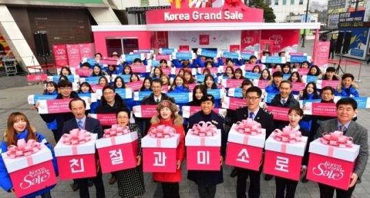 An opening ceremony for Korea Grand Sale 2018 is being held in front of Doota Mall in Dongdaemun, Seoul in this 2018 file photo (Visit Korea Committee)