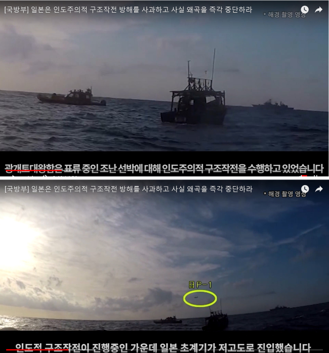Images from the vidoe released by Seoul`s Ministry of National Defense. Yonhap