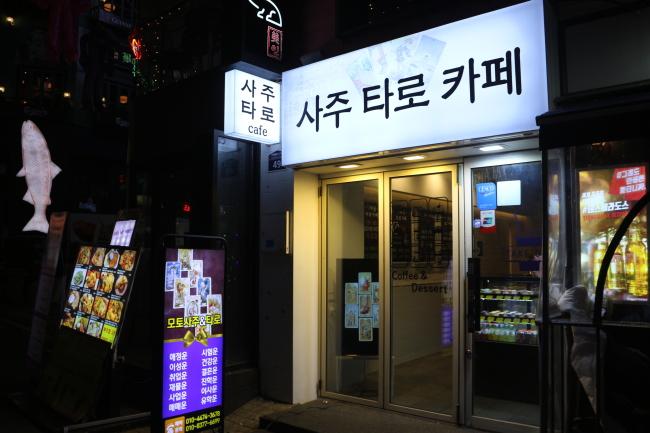 Moto Saju & Tarot in Itaewon, Seoul (Kevin Lee Selzer/The Korea Herald)