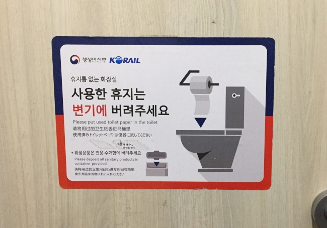 The Ministry of Interior and Safety designed a special sticker that says to flush used toilet paper (Park Ju-young/The Korea Herald)