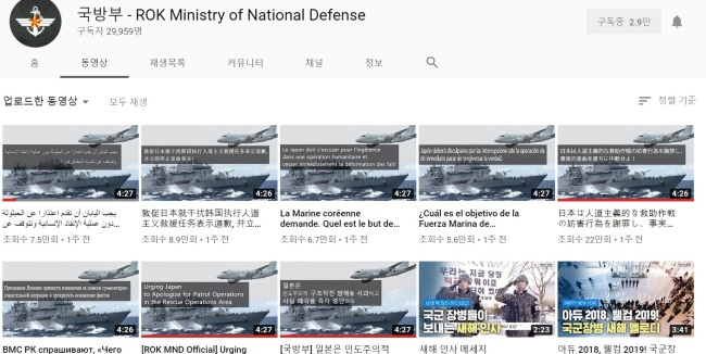 (Screen captured from the ROK Defense Ministry YouTube channel)