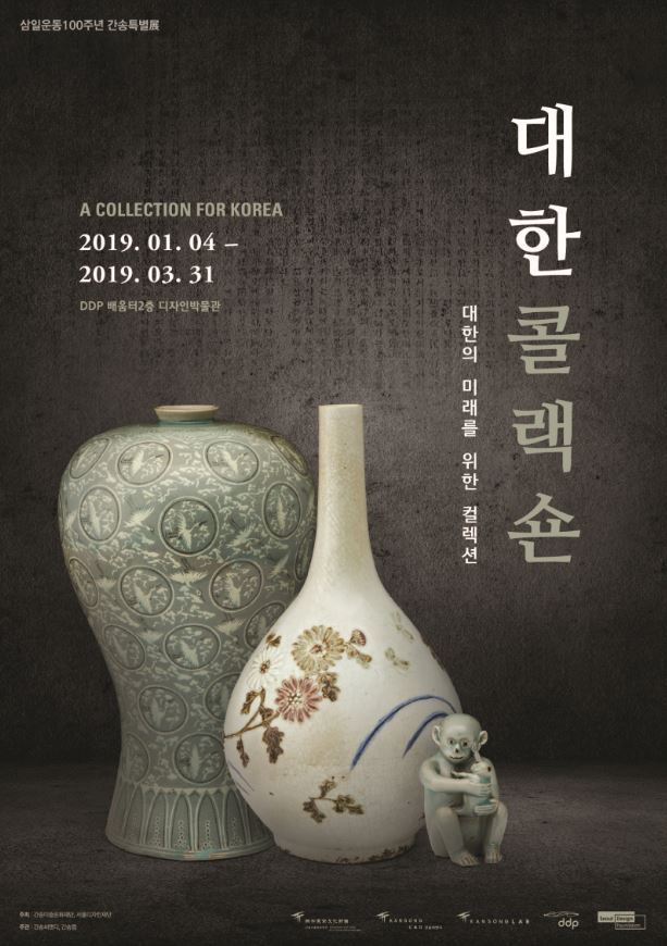"The poster for ""A Collection for Korea"" / Kansong C&D"