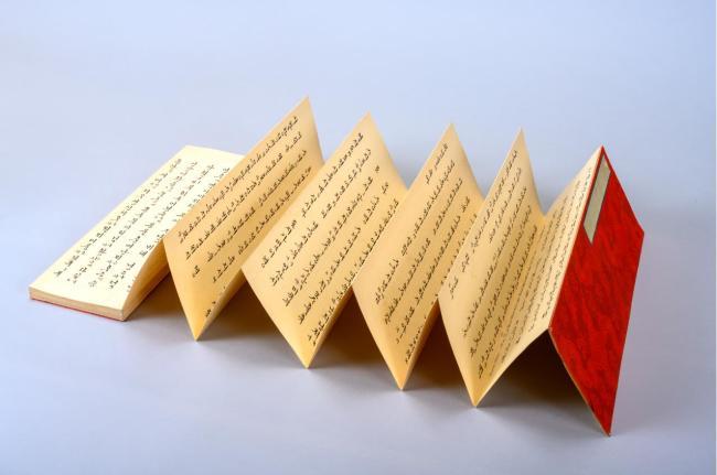 "Princess Deokon's translation of ""Jagyeongjeonki"" (Culture Heritage Administration)"
