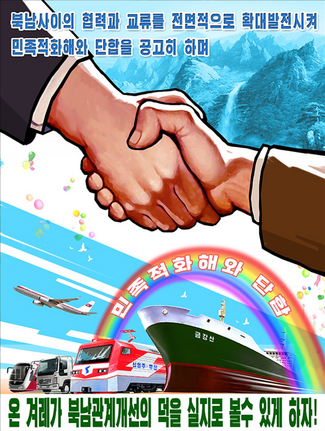 A propaganda poster calling for stronger inter-Korean cooperation posted on the North Korean website Uriminzokkiri. Yonhap