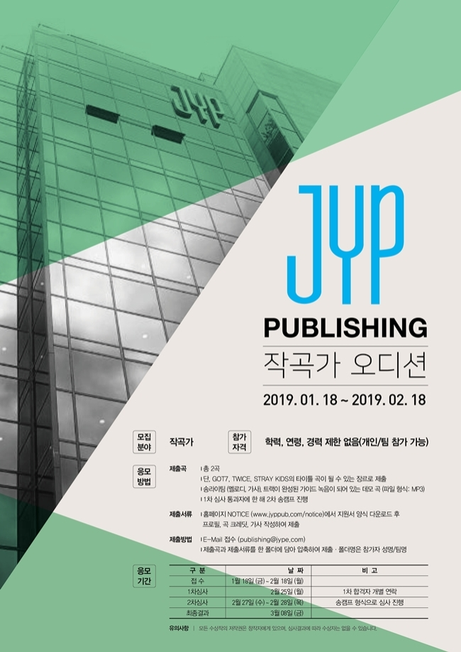 Songwriter audition poster for JYP Publishing (JYP Entertainment)