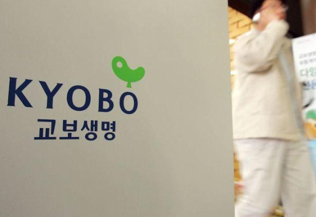 Kyobo Life (Yonhap)