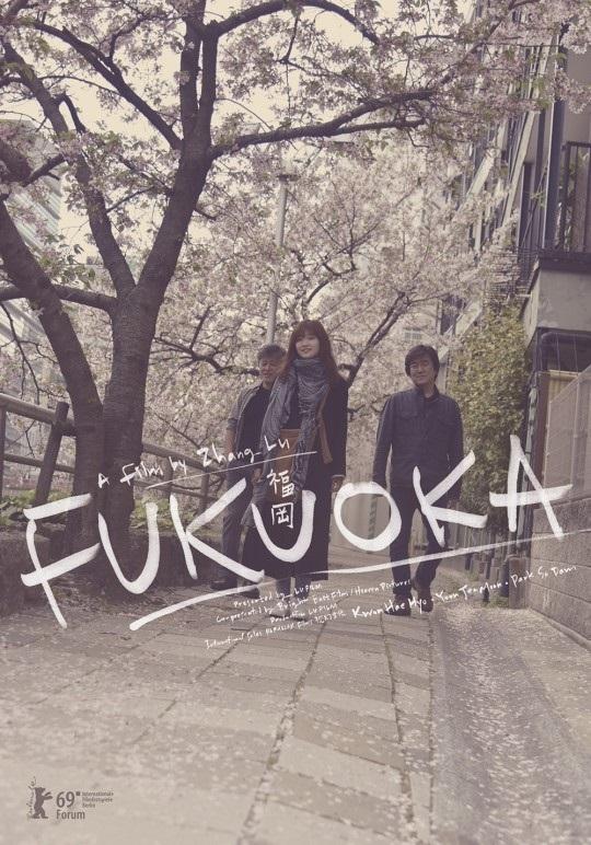 "The poster for ""Fukuoka"" (Lu Films)"