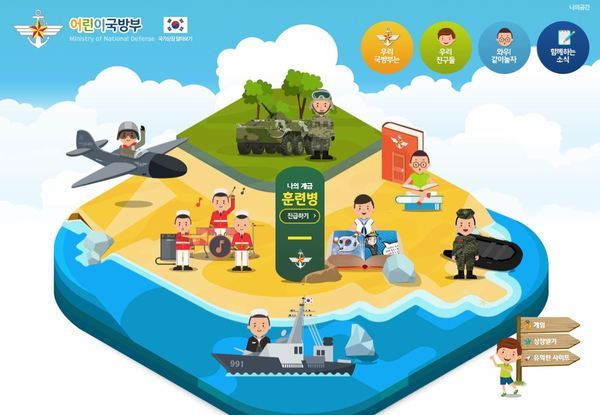 (The Ministry of National Defense's website for children)