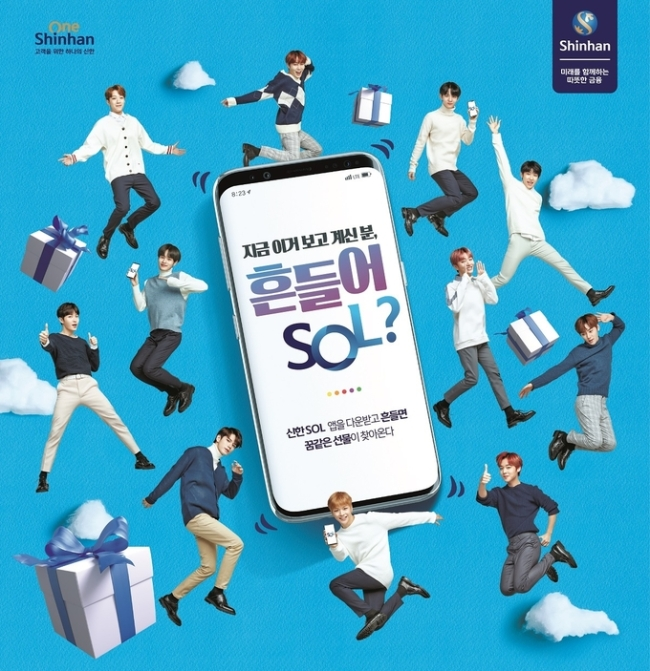 Shinhan Bank's ad for its mobile banking application SOL, featuring Wanna One. (Shinhan Bank)