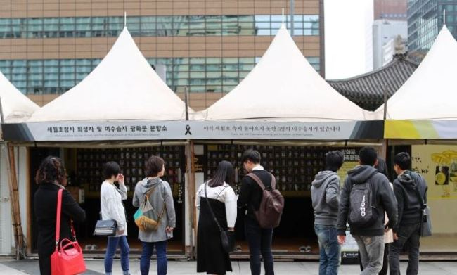 Memorial tents set up for the 2014 Sewol ferry tragedy at Gwanghwamun Sqaure, Seoul. (Yonhap)