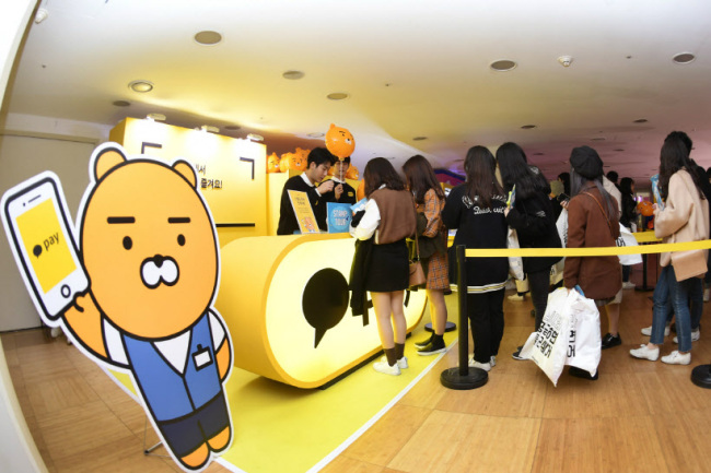 Customers line up to participate in an event arranged by Kakao Pay. (Kakao)