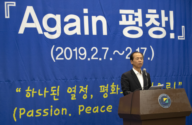 Gangwon Province Governor Choi Moon-soon speaks at a ceremony held to mark the one-year anniversary of the PyeongChang Olympics in Seoul on Thursday. (Yonhap)
