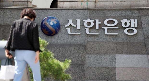 Shinhan Bank (Yonhap)