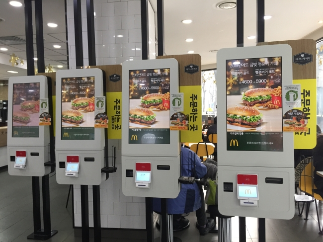 A fast-food restaurant located near Seoul City Hall has installed self-ordering machines. (Park Ju-young/The Korea Herald)
