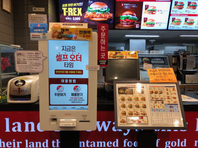 A message on the self-ordering screen informs customers during this period ordering via a cashier is not possible. (Park Ju-young/The Korea Herald)