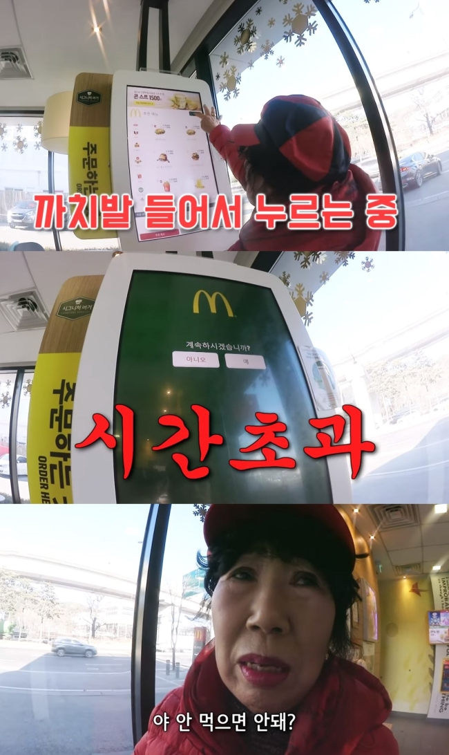 YouTuber Park Mak-rye struggles to order a burger combo via a self-ordering machine. (captured from YouTube)