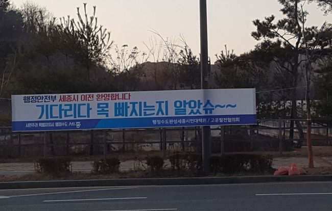 A placard is seen on a street in Sejong welcoming the office-relocation of the Ministry of Interior and Safety from Seoul to the autonomous city this month. (Korea Herald)