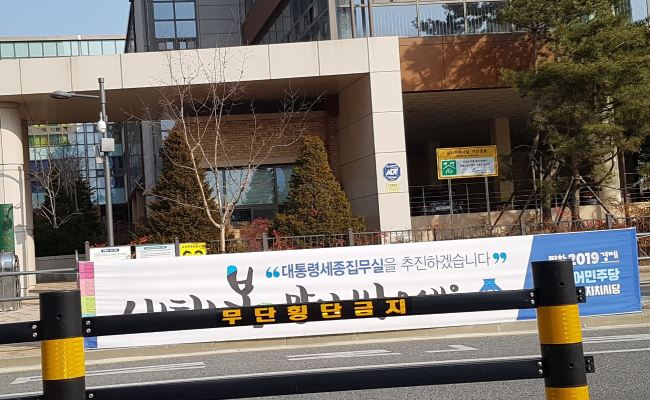 A placard around the Government Complex Sejong in Eojin-dong reads that the ruling Democratic Party's Sejong City unit would push for establishment of a second presidential office in the self-governing city. (Korea Herald)