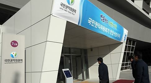 Anti-Corruption and Civil Rights Commission (Yonhap)