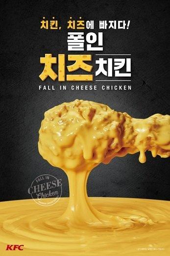 """KFC's """"Fall in Cheese Chicken"""" (KFC)"""