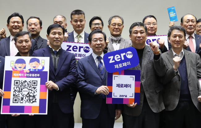 Seoul City Mayor Park Won-soon (front row, third from left)and officials promote Zero Pay (Yonhap)