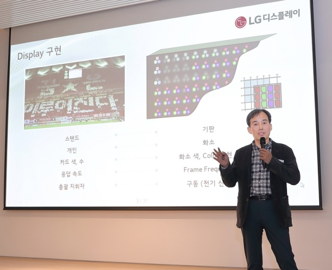 LG Display CTO Kang In-byung explains about differences between OLED and QLED at a press conference at LG Science Park in Magok, northwestern Seoul, on Wednesday. (LG Display)