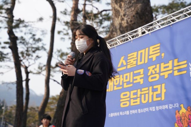 Kim Na-yoon speaks out about sexual abuse by her peers during a protest in front of the presidential office in central Seoul on Feb. 16. (Kim Na-yoon)