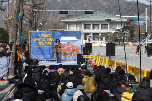 Demonstrators call on the government to step up its response to victims' revelations of sexual abuse by teachers and peers, in front of Cheong Wa Dae in Seoul on Feb. 16. (Yonhap)
