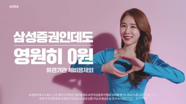 Actress Yoo In-na stars in a commercial for Samsung Securities' mobile account system. (Samsung Securities)