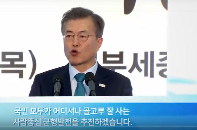 This still from a video from the Ministry of Land, Infrastructure and Transport shows President Moon Jae-in delivering a speech in Sejong on Feb. 1, 2018, on innovation cities and balanced regional development. (Land Ministry)