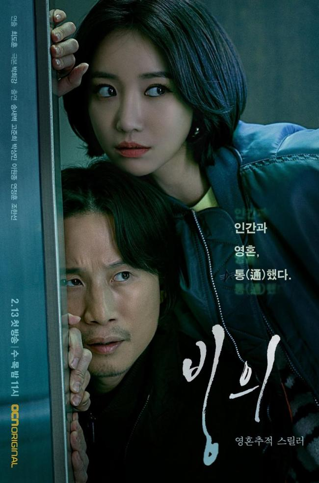 Actress Go Joon-hee (top) plays a psychic and solves crimes with a detective, played by actor Song Sae-byeok. (OCN)