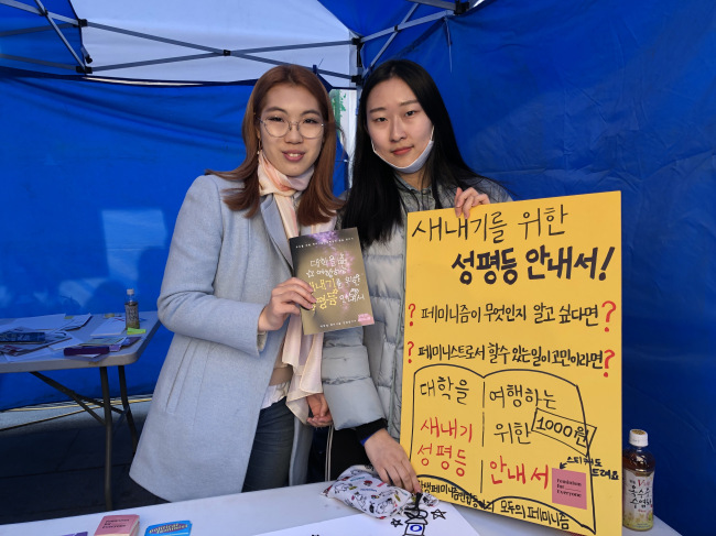 Kim Ye-eun (left), a college student feminist, experienced series of verbal attacks from haters via online communities when she ran for vice president of a student council election in 2018. Living as a feminist in Korea is harsh, but Kim said she wants her presence to become a fear to those haters by showing them that she will continue to take a firm stand and fight, no matter what others say. (Park Ju-young / The Korea Herald)
