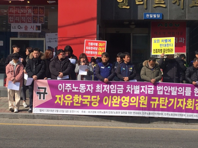 Human rights activists condemn Rep. Yi Wan-young of the conservative Liberty Korea Party for submitting a bill stipulating a lower minimum wage for migrant workers at a press conference in front of the lawmaker's office in Chilgok County, North Gyeongsang Province, on Feb. 22. (Gimhae Migrant Human Rights Center)