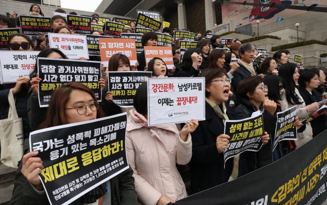 With the end-of-March deadline for the commission's investigation fast approaching, 1,033 civic groups including Korea Women's HotLine and People's Solidarity for Participatory Democracy held a protest at Gwanghwamun in Seoul on Friday. (Yonhap)