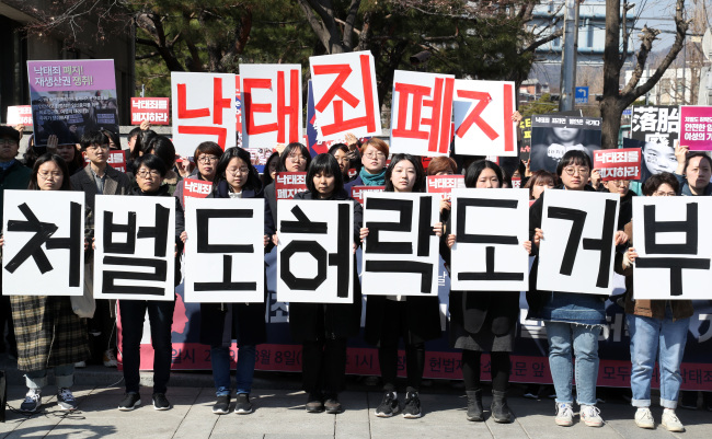 Those in support of abortion participate in a press conference calling on the Constitutional Court to rule criminal penalties for women and doctors involved in abortion unconstitutional in front of the Constitutional Court in Jongno, central Seoul on March 8 International Women`s Day. (Yonhap)