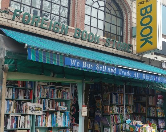 Foreign Book Store in Itaewon (Lee Sun-young/The Korea Herald)
