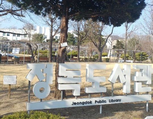 Jeongdok Public Library (Lee Sun-young/ The Korea Herald)