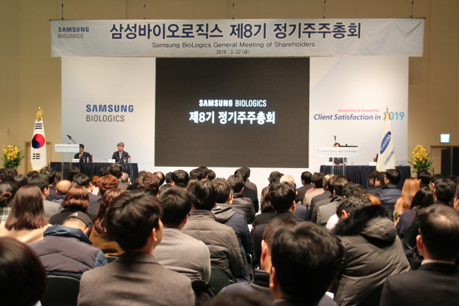 Samsung Biologics held a shareholders meeting on Friday at Incheon Global Campus in Songdo, Gyeonggi Province. (Lim Jeong-yeo/The Korea Herald)