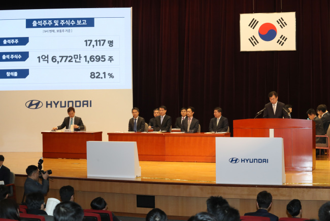 Hyundai Motor`s annual general shareholders meeting in Seoul on Friday. (Yonhap)