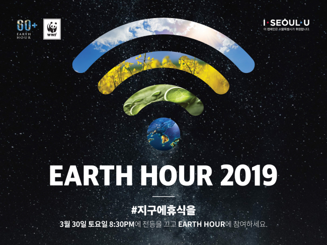 2019 Earth Hour poster (World Wide Fund for Nature)