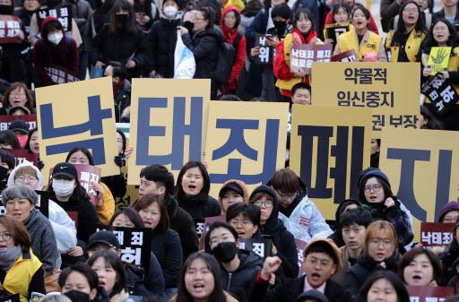 A group of women's rights organizations hold a rally demanding the abolition of the abortion ban in central Seoul on Saturday. (Yonhap)