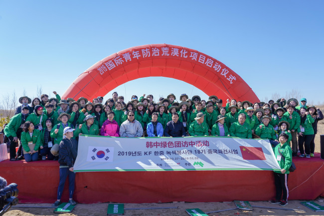 Participants of the 2019 Korea-China Green Corps project pose for a photo in the Kubuqi Desert in Inner Mongolia, China, Saturday. (Korea Foundation)