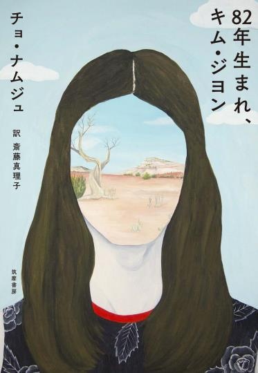 This photo provided by Minumsa shows the cover of the Japanese edition of