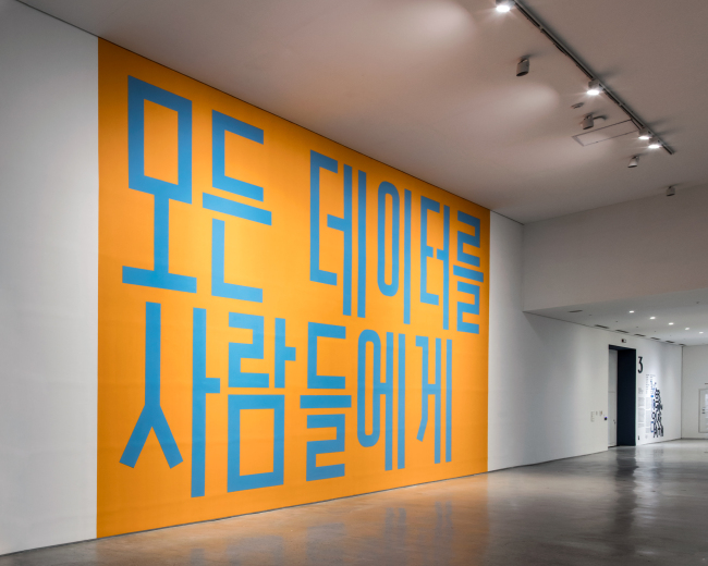 """Superflex's Korean-language version of """"All Data to the People"""" is on show at the MMCA's main branch in Seoul. (MMCA)"""